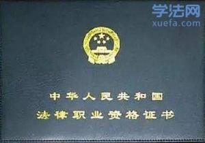 前法考培训机构某省分校副校长:是否该报班?