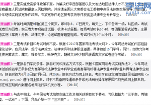 2017年司法考试新闻发布会(全文实录)