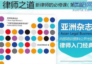 律师执业前,六大入门书籍推荐