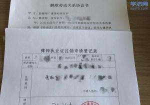 要去做法官助理了,我注销了执业律师资格证