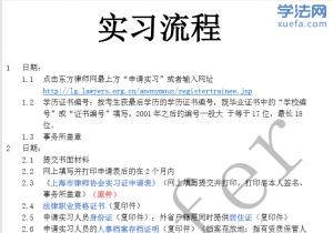 上海市实习律师办理流程(概要)【其他省市也可参考】