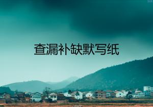 【查漏补缺】2018法考刑诉自测默写纸
