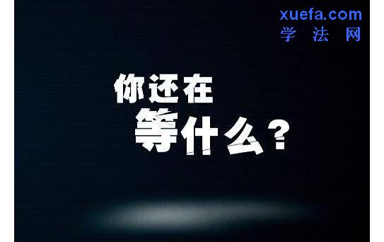上海将从律师中公开选任6名法官检察官