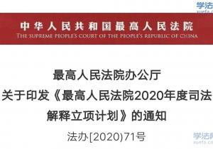 最高人民法院2020年度司法解释立项计划