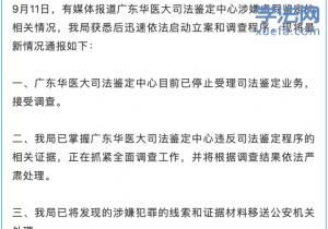 广州司法局通报:司法签定中心涉嫌虚假鉴定
