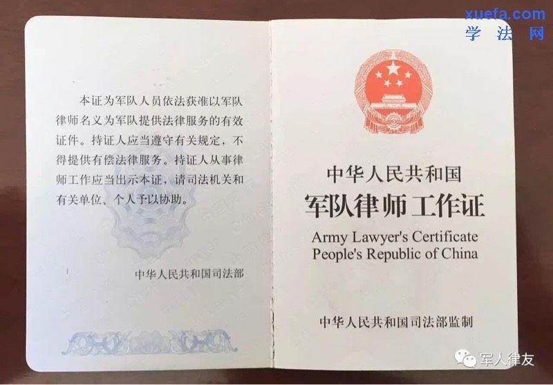 此文带你了解,什么是军队律师