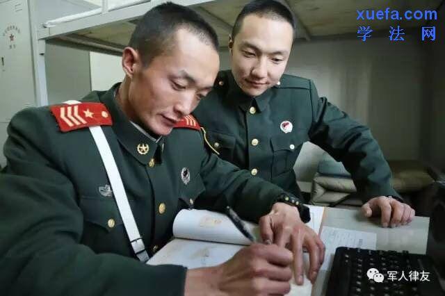 普通军人如何才能成为军队律师?