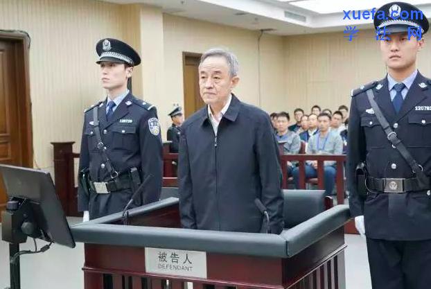 前最高人民法院副院长被判无期徒刑