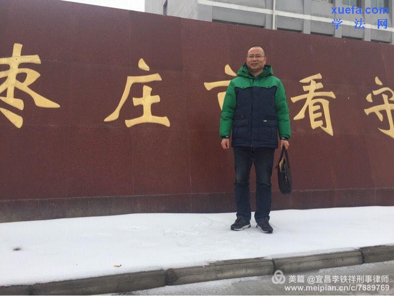 李铁祥律师:学生抢劫,辩护意见