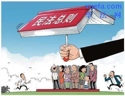中华人民共和国民法总则(全文)