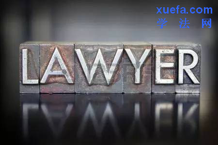 律师执业,8大陷阱