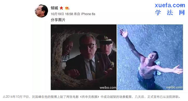 刘国峰.png
