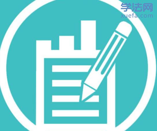 2017年司法考试大纲,卷二新增考点及法规变化