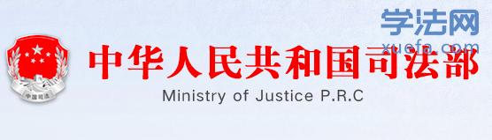 司法部2017年司法考试报名公告