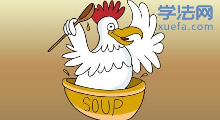 鸡汤.png