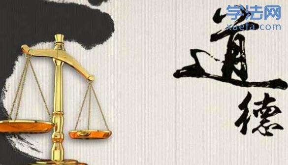 从道德与法律的本质,看中国的法律市场
