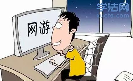 网瘾少年.png