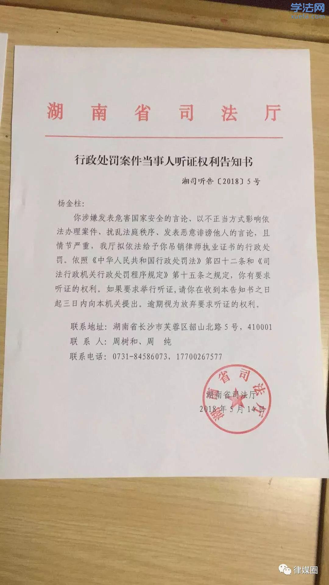 杨金柱拟被吊销律师执照!