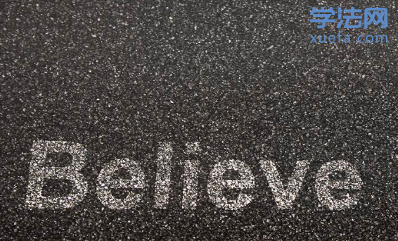 相信自己.png