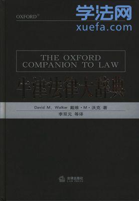 推荐!这6本法律英语词典