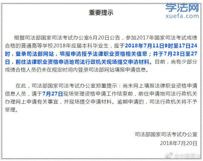 7月23日起,须到现场提交申请法职资格材料