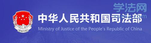 司法部.png