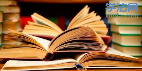 法学院老师推荐的读书书目