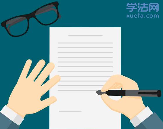 法律文书的基本规范、标点、数字的用法