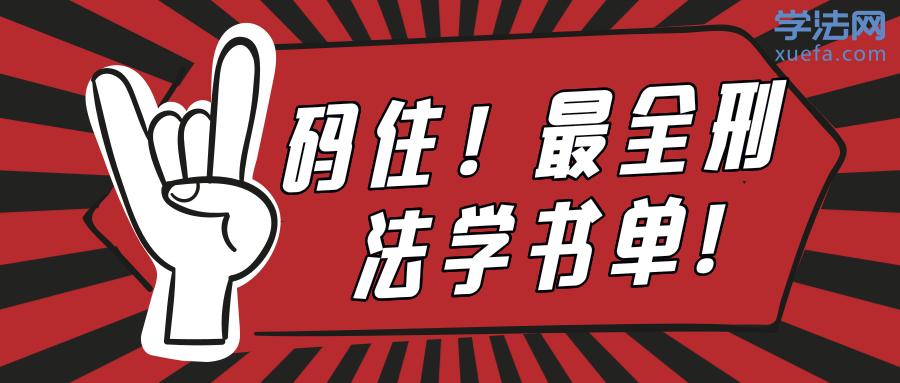 清华著名法学教授推荐!最全刑法学书单!