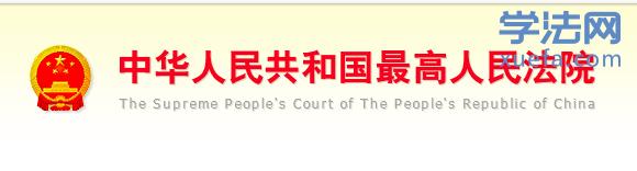 最高法接收50名法律实习生,正在报名中