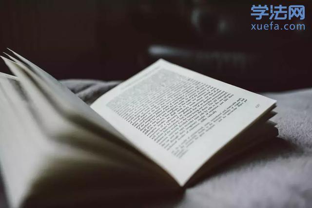 《刑事审判参考》精选案例及法考解读