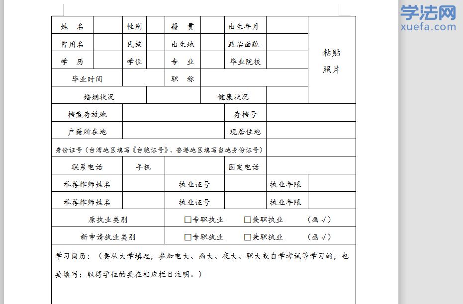 异地律师进京变更执业机构操作流程