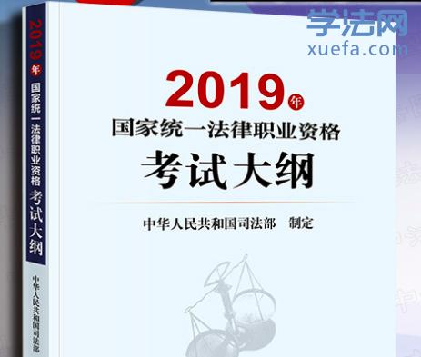 2019年法考大纲将于近日出版发行