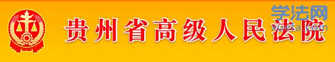 贵州部分法院公开招聘聘用制书记员1087名