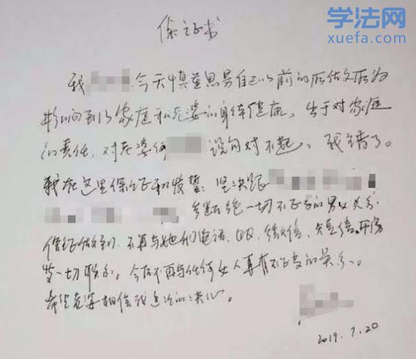 """湖南中院法官""""不开房保证书""""事件始末"""