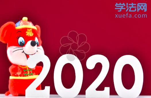 2020新春.png