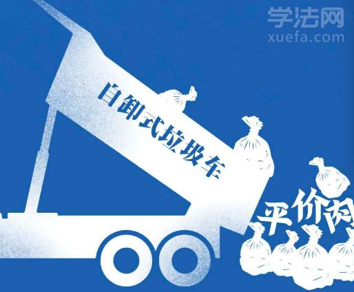 法律小谈:有感武汉青山区垃圾车送肉