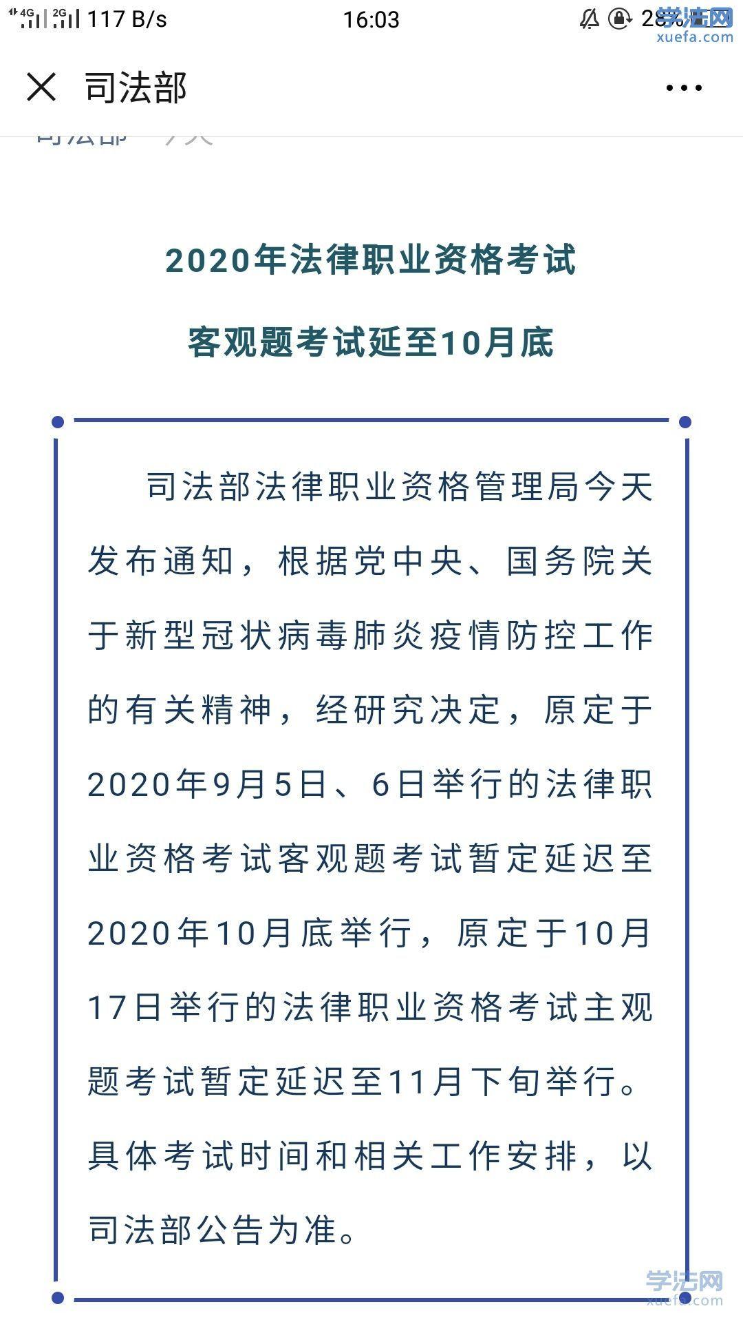 司法部:2020年法考客观题及主观题考试时间
