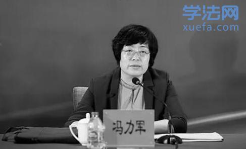 司法部政治部主任冯力军,因病去世,享年55岁