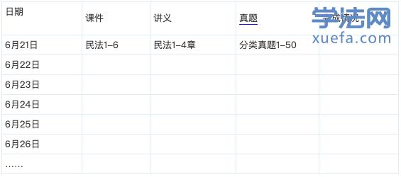 计划表.png