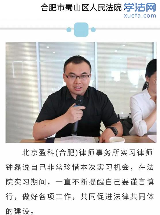实习律师代表发言.png