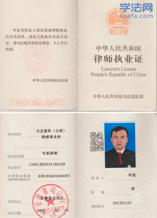执业证.png