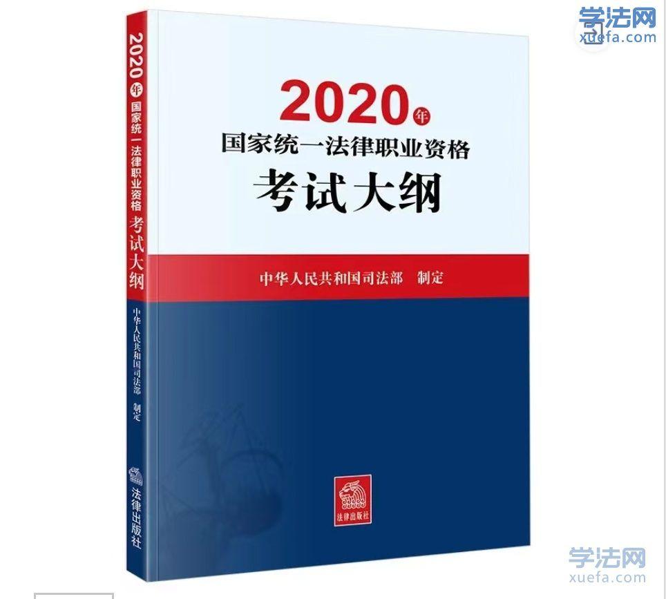 司法部编写的《2020年法考大纲》近日将出版