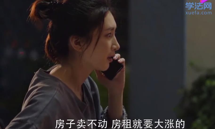 法律人看《三十而已》(上)----王漫妮租房记