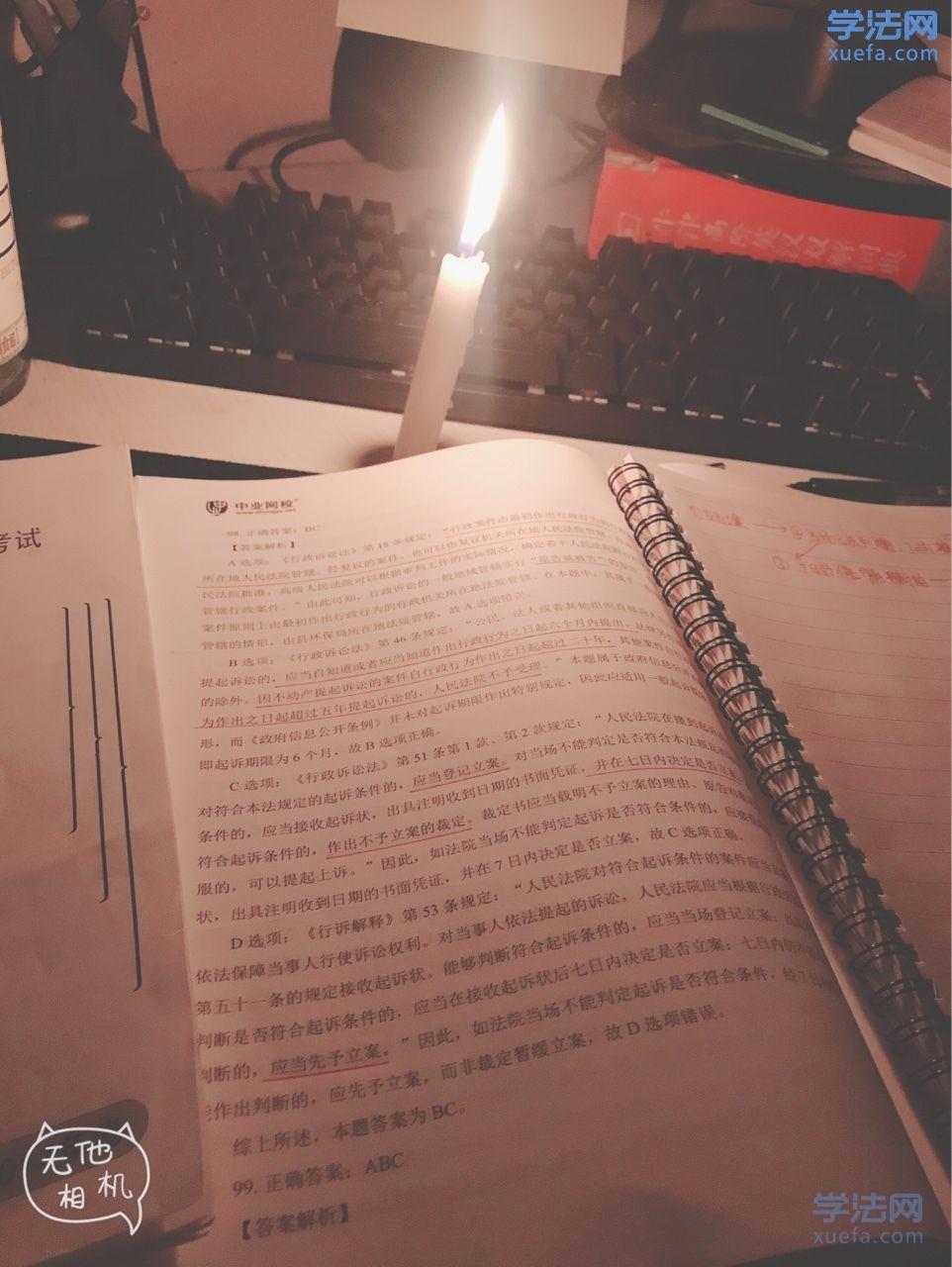 停电了,点起蜡烛,继续法考复习