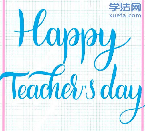 """教師節,曾經叫我""""老師""""的你們,也要快樂呀"""