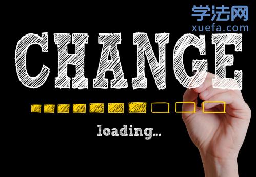 法考,真得可以改变你的人生