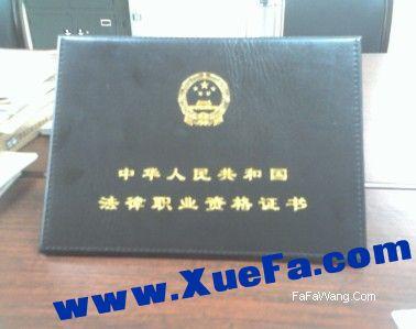 广东河源市司法局已经下发资格证 与法律人共成长