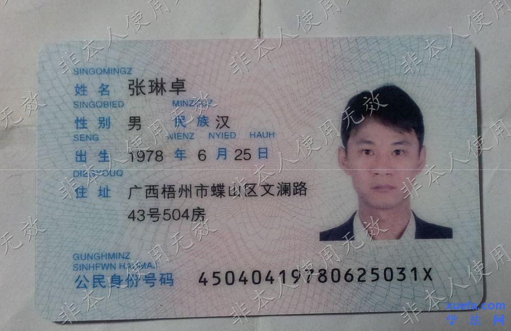 身份证正面_身份证正面照片给别人有事吗-
