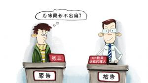 """行政诉讼法将修改,有望破解""""告官不见官"""""""